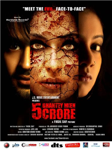 5 Ghantey Mien 5 Crore - All Songs Lyrics