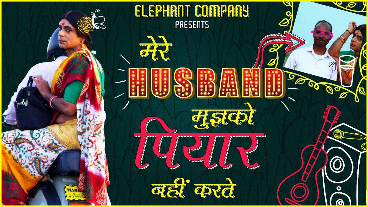 Mere Husband Mujhko Piyar Nahin Karte - All Songs Lyrics