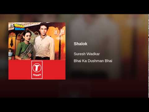 Shlok (Bhai Ka Dusman Bhai) Lyrics - Bhai Ka Dushman Bhai