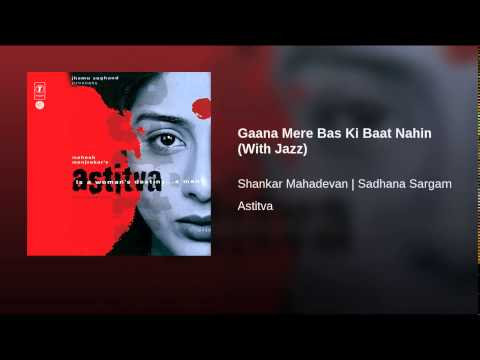 Gaana Mere Bas Ki Baat Nahin (With Jazz) Lyrics - Astitva