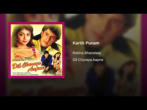 Kartik Punam Lyrics