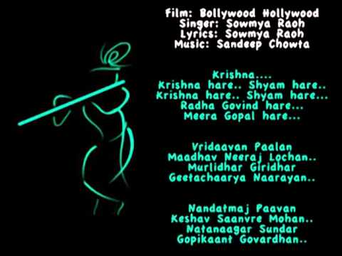 Krishna Hare (Male) Lyrics