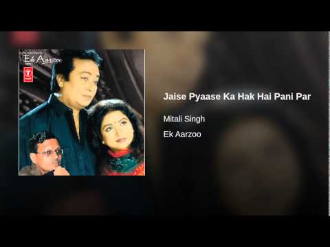 Jaise Pyaase Ka Hak Hai Lyrics
