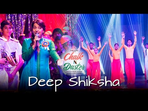 Deep Shiksha Lyrics - Chalk N Duster