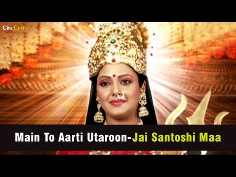 Main To Aarti Utaru Re Santoshi Mata Ki (2006) Lyrics - Jai Santoshi Maa