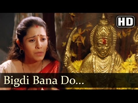 Bigdi Bana Do (with Shlok) Lyrics - Jai Santoshi Maa