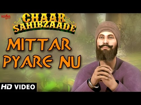 Mittar Pyare Nu (Male) Lyrics