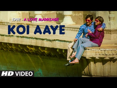 Koi Aaye Lyrics