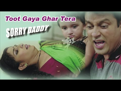 Toot Gaya Ghar Tera (Male) Lyrics