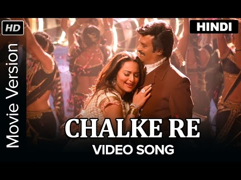 Chhalke Re Lyrics