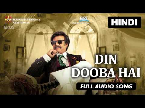 Din Dooba Hai Lyrics