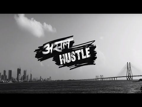 Asal Hustle Lyrics - Asal Hustle
