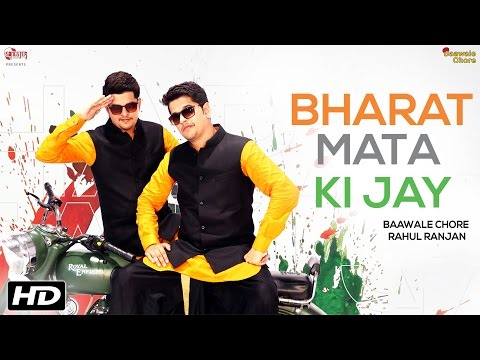 Bharat Mata Ki Jay Lyrics